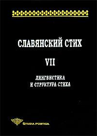 Славянский стих. Выпуск 7. Лингвистика и структура стиха  #1