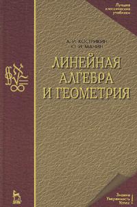 Линейная алгебра и геометрия | Кострикин Алексей Иванович, Манин Юрий Иванович  #1