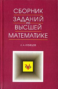 Сборник заданий по высшей математике | Кузнецов Леонид Антонович  #1