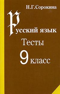 Русский язык. Тесты. 9 класс #1