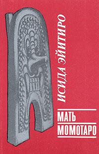 Мать Момотаро. Исследование некоторых аспектов истории культуры | Кабанов Александр М., Березкин Юрий #1