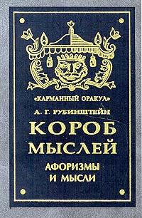Короб мыслей. Афоризмы и мысли | Рубинштейн Антон Григорьевич, Гончарова В. П.  #1