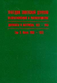 Трагедия советской деревни: Коллективизация и раскулачивание 1927-1939 гг.: Документы и материалы. Том #1