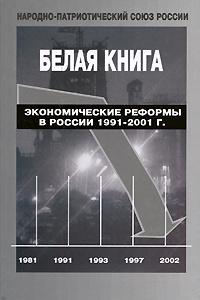 Белая книга: Экономические реформы в России 1991-2001 гг. #1