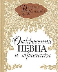 Откровения певца и травника | Малышев Валерий Павлович #1