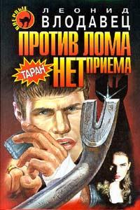 Против лома нет приема | Влодавец Леонид Игоревич #1
