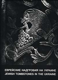 Еврейские надгробия на Украине/Jewish Tombstones in the Ukraine | Гоберман Давид Ноевич  #1