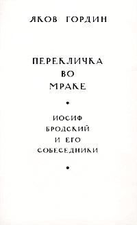 Перекличка во мраке. Иосиф Бродский и его собеседники   Гордин Яков Аркадьевич  #1