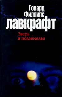Зверь в подземелье | Володарская Людмила И., Лавкрафт Говард Филлипс  #1