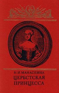 Цербстская принцесса | Манасеина Наталья Ивановна, Привизенцева Л. А.  #1