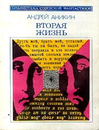 Вторая жизнь   Парнов Еремей Иудович, Аникин Андрей Владимирович  #1