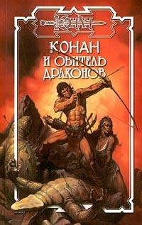 Конан и обитель драконов   Корриган Патрик, О`Найт Натали  #1