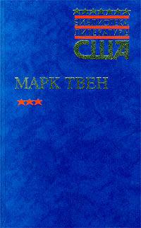 Приключения Гекльберри Финна. Рассказы. Памфлеты | Твен Марк, Аникин Г.  #1