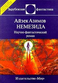 Немезида | Азимов Айзек #1