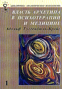 Власть архетипа в психотерапии и медицине | Гуггенбюль-Крейг Адольф  #1