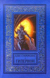 Гиперион   Симмонс Дэн, Автор не указан #1