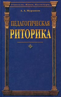 Педагогическая риторика | Мурашов Александр Александрович  #1
