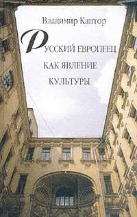 Русский европеец как явление культуры (философско-исторический анализ)   Кантор Владимир Карлович  #1