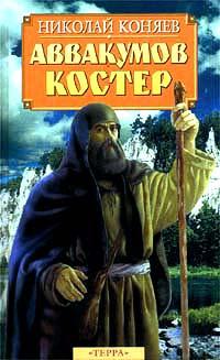Аввакумов костер   Коняев Николай Михайлович #1
