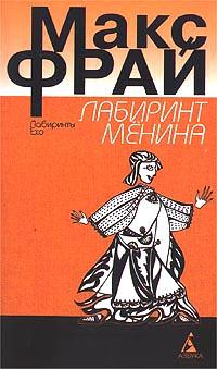 Лабиринт Менина   Фрай Макс #1