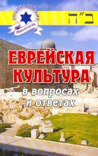 Еврейская культура в вопросах и ответах | Саванчук Исраэль  #1