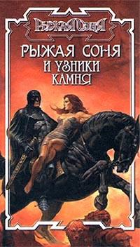 Рыжая Соня и узники камня   Нейл Питер, Николс Илайа #1