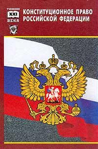 Конституционное право Российской Федерации: Учебник для юридических факультетов колледжей и техникумов #1