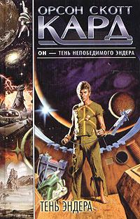 Тень Эндера | Кард Орсон Скотт #1