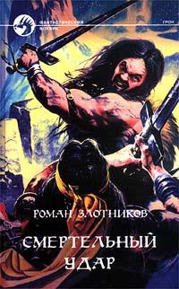 Смертельный удар | Злотников Роман Валерьевич #1