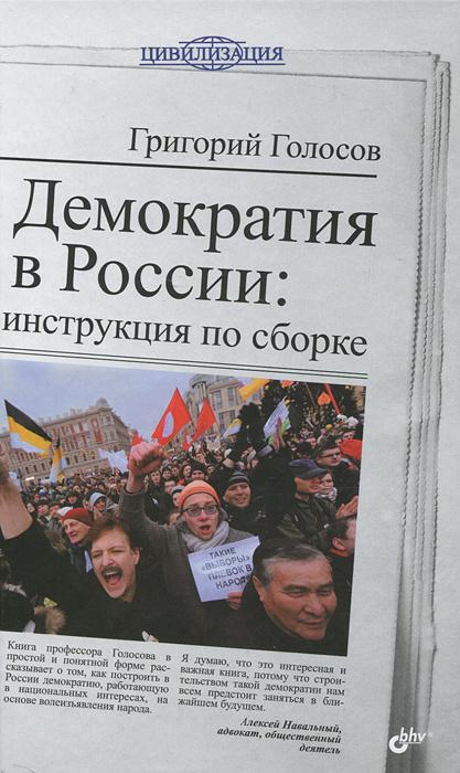 Демократия в России. Инструкция по сборке | Голосов Григорий Васильевич  #1
