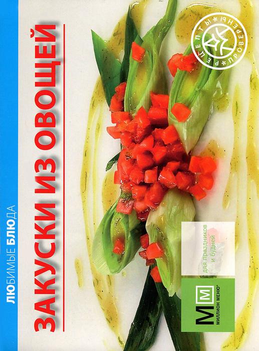 Закуски из овощей #1