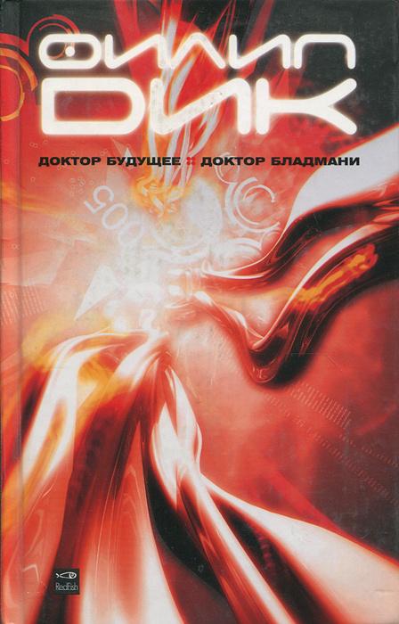 Доктор Будущее. Доктор Бладмани #1