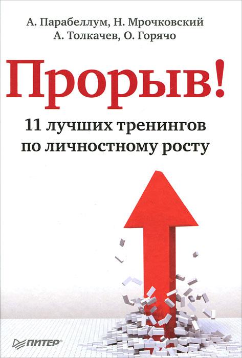 Прорыв! 11 лучших тренингов по личностному росту | Парабеллум Андрей, Мрочковский Николай Сергеевич  #1
