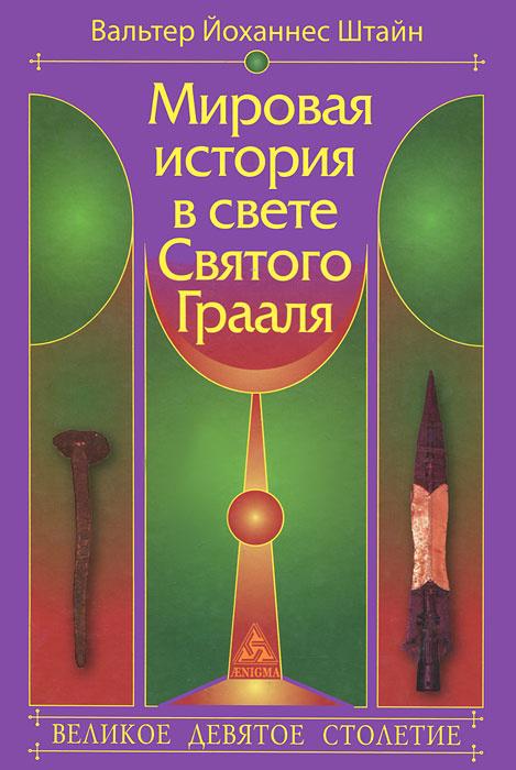 Мировая история в свете Святого Грааля. Великое девятое столетие  #1