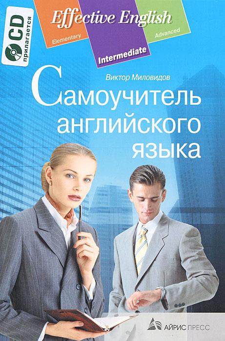 Самоучитель английского языка (+ CD-ROM) #1