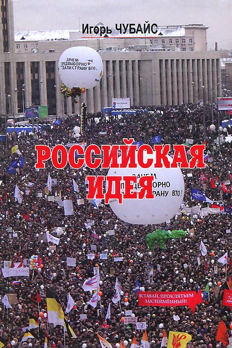 Российская идея | Чубайс Игорь Борисович #1