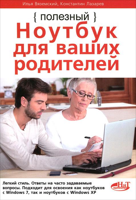 Полезный ноутбук для ваших родителей #1