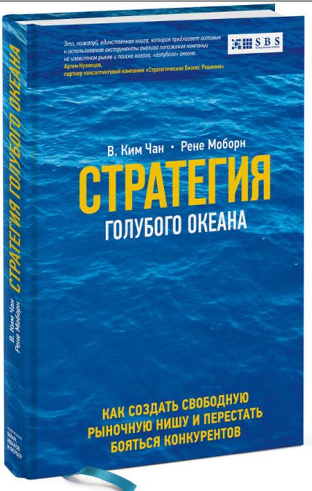 Стратегия голубого океана. Как найти или создать рынок, свободный от других игроков  #1