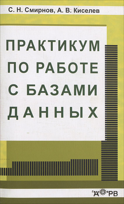 Практикум по работе с базами данных | Смирнов Сергей Николаевич, Киселев Андрей Валентинович  #1