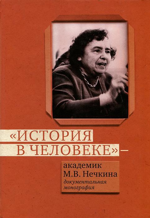 История в человеке. Академик М.В.Нечкина #1