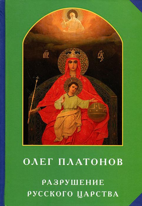 Разрушение русского царства #1