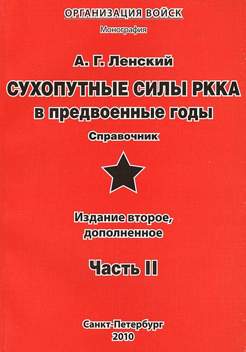 Сухопутные силы РККА в предвоенные годы. Часть 2 #1