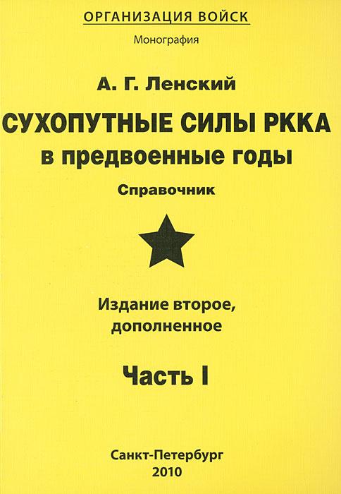 Сухопутные силы РККА в предвоенные годы. Часть 1 #1