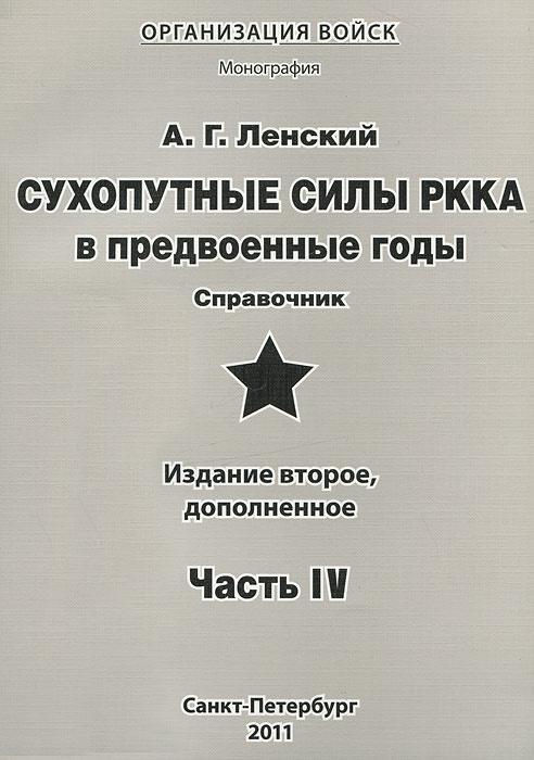 Сухопутные силы РККА в предвоенные годы. Часть 4 #1