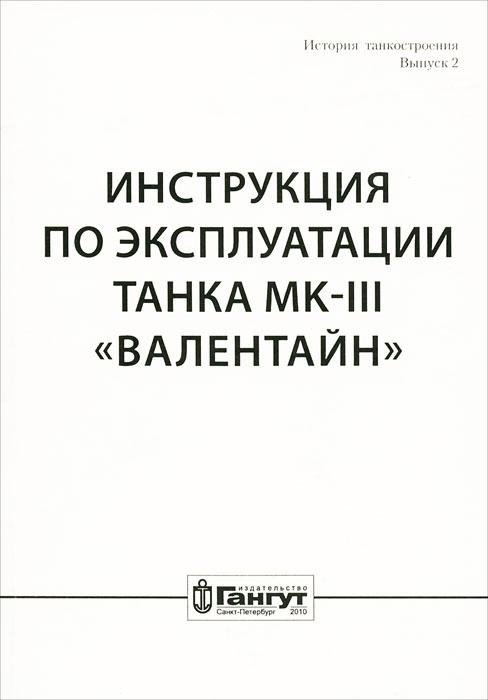 """Инструкция по эксплуатации танка МК-III """"Валентайн"""" #1"""