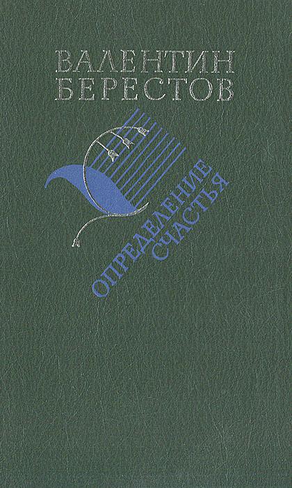 Определение счастья. Книга стихов | Берестов Валентин Дмитриевич  #1