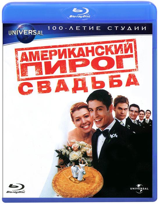 Американский пирог: Свадьба (Blu-ray) #1