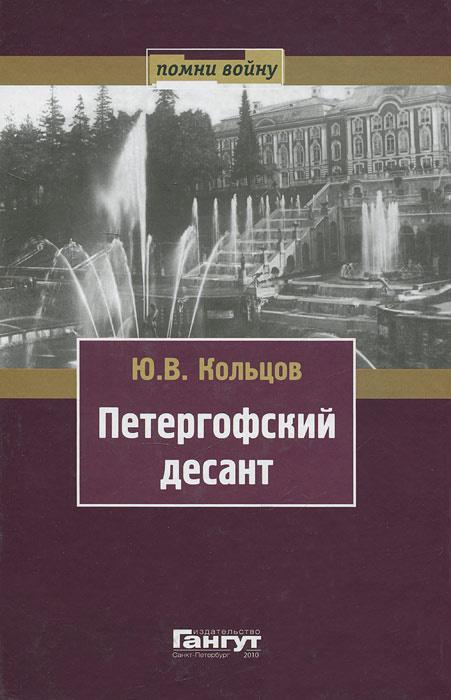 Петергофский десант #1