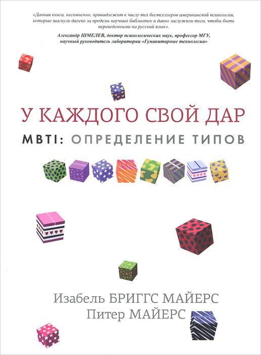 MBTI. Определение типов. У каждого свой дар | Бриггс-Майерс Изабель, Майерс Питер  #1
