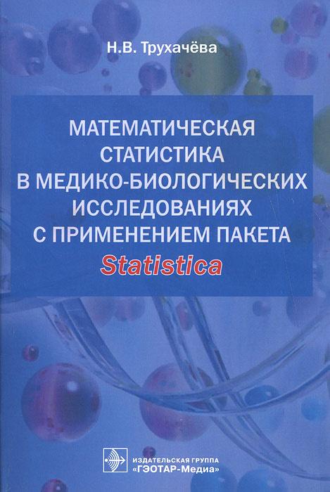 Математическая статистика в медико-биологических исследованиях с применением пакета Statistica  #1